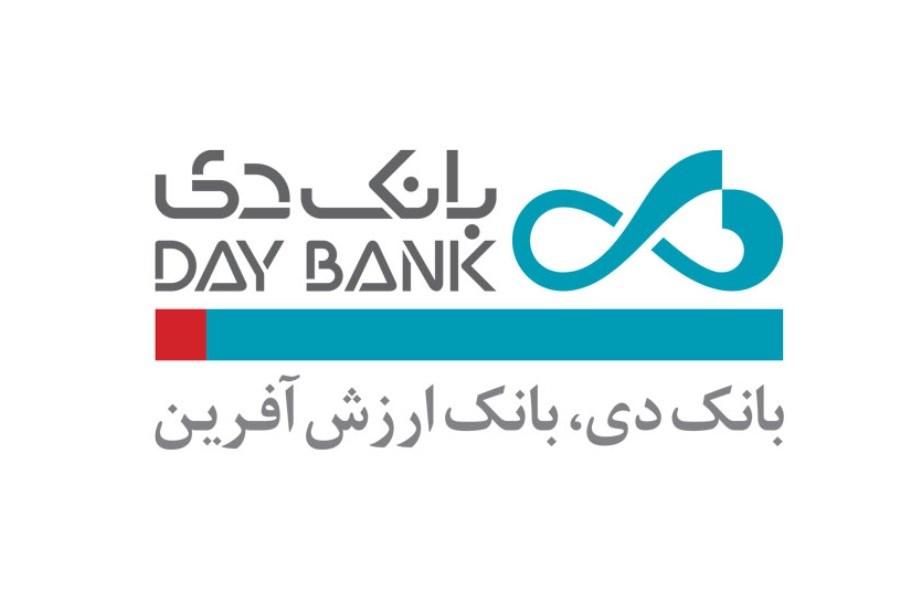 تصویر شعب کشیک بانک دی در تهران و البرز اعلام شد