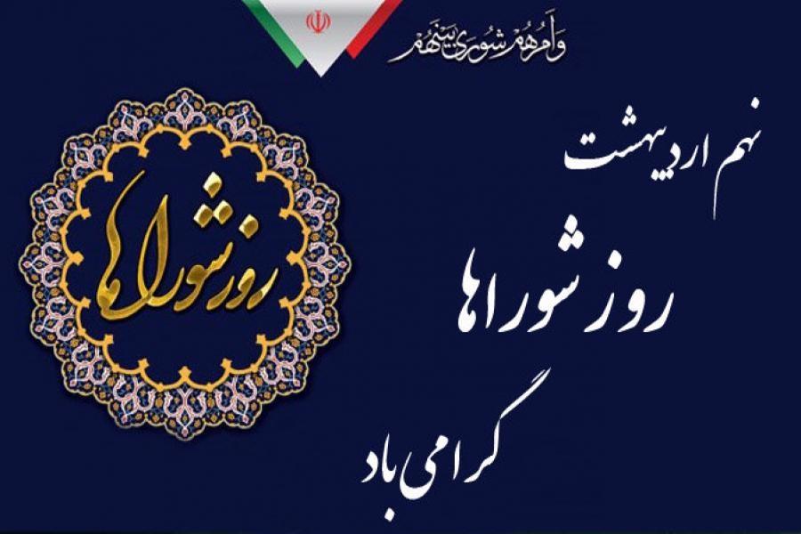 پیام تبریک فرماندار رشت به مناسبت روز شوراها