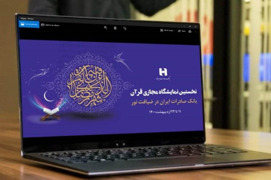 تصویر بانک صادرات ایران بانک عامل نخستین نمایشگاه مجازی قرآن کریم
