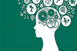 تصویر  تبریک روز روانشناس و مشاور ۹۹ + متن و عکس