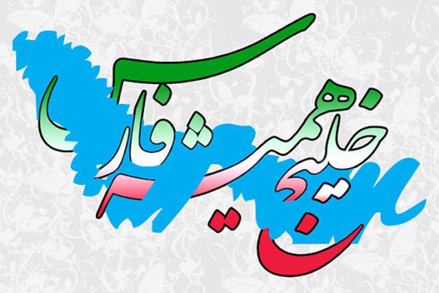 روز ملی خلیج فارس گرامی باد