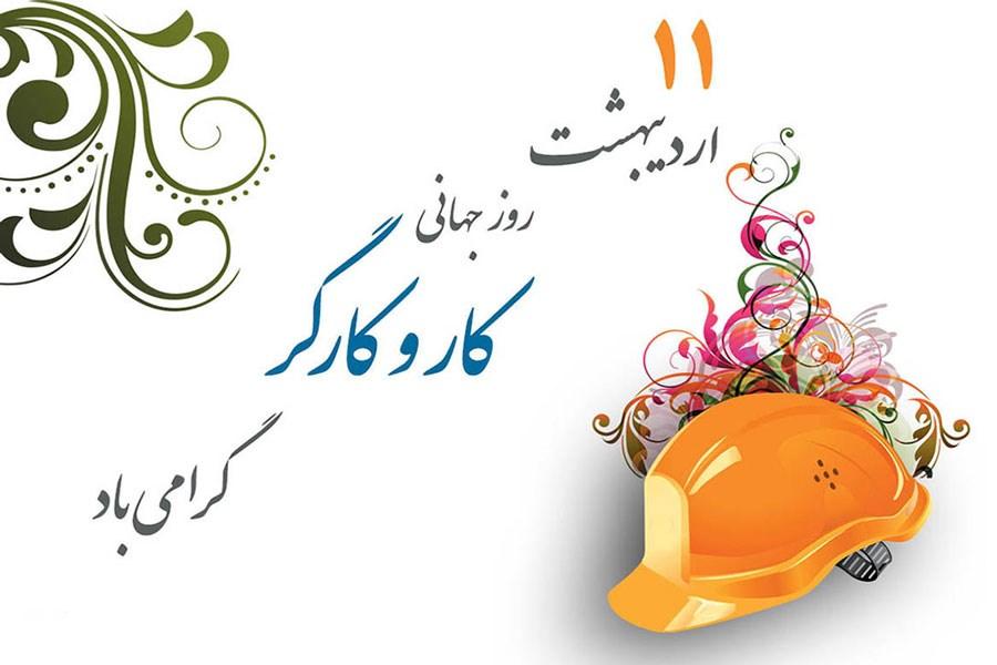 تصویر روز کار و کارگر مبارک باد