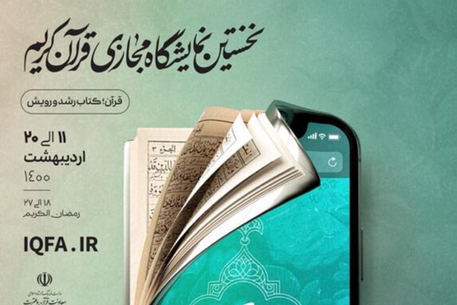 نمایشگاه مجازی قرآن امروز افتتاح میشود