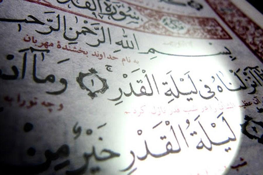 تعهد به قرآن و عترت در شب قدر