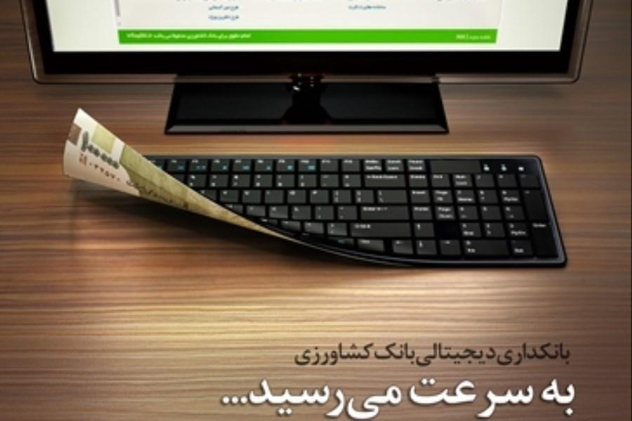افزایش 22 درصدی مشتریان فعال اینترنت بانک کشاورزی