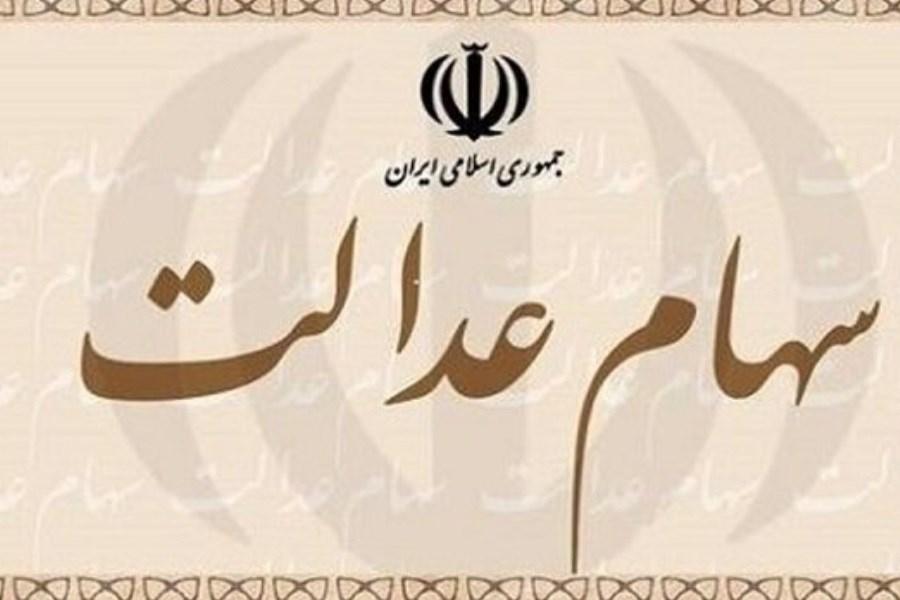 برگزاری مجازی انتخابات هیات مدیره سهام عدالت اصفهان