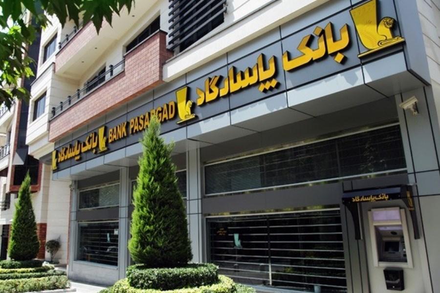 اعلام ساعات کار بانک پاسارگاد مورخ 12 و 16 اردیبهشت1400