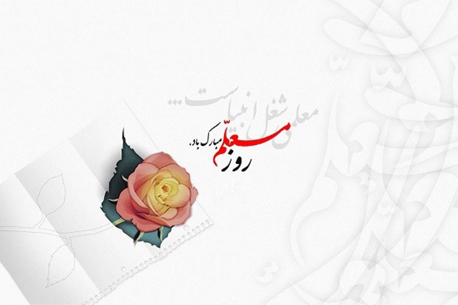 تصویر متن ادبی و پیام تبریک به مناسبت روز معلم+سخن بزرگان