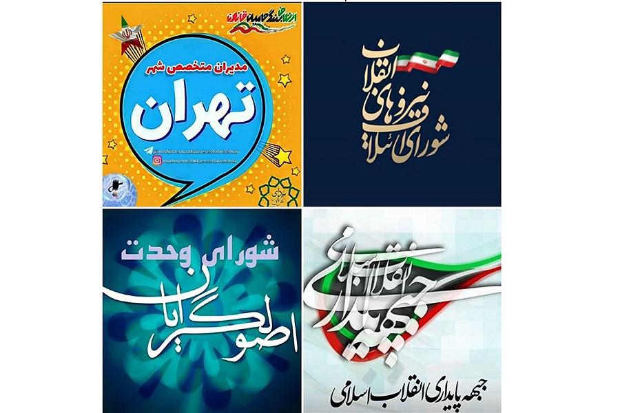 اصولگرایان با چهار لیست وارد گود انتخابات شورای شهر تهران خواهند شد