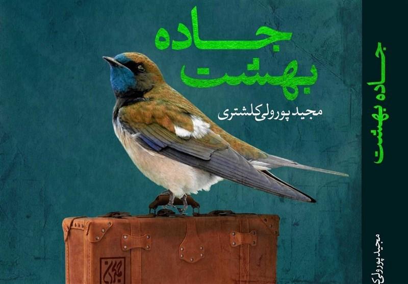 رمان «جاده بهشت» منتشر شد