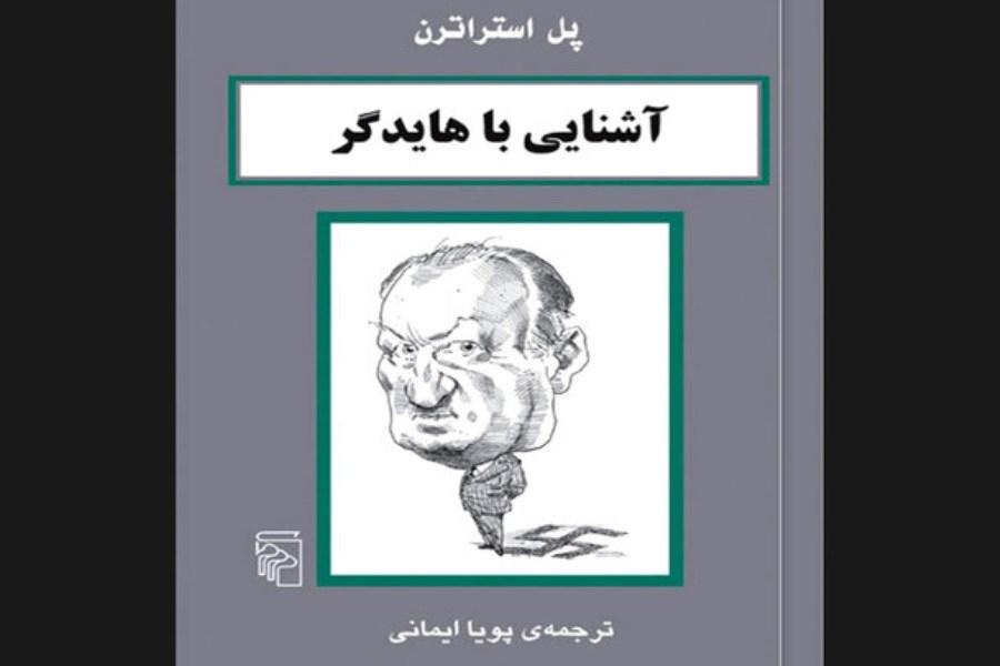 انتشار چاپ سوم «آشنایی با هایدگر»