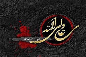 تصویر  پیام تسلیت شهادت حضرت علی علیه السلام (ع) +عکس