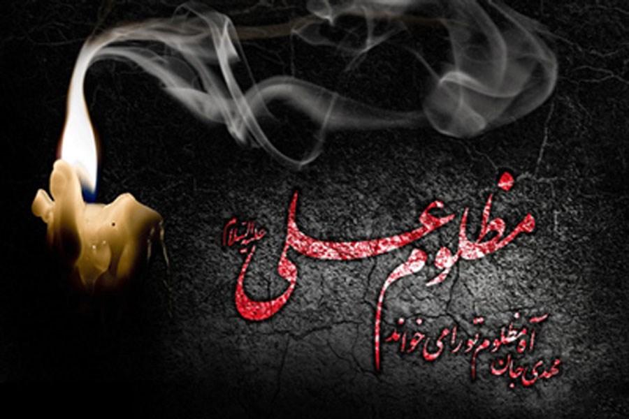 تصویر شهادت مولای متقیان علی (ع) تسلیت باد