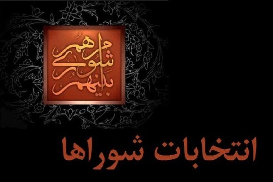 ردصلاحیت 81 درصد اعضای فعلی شوراهای شهر تهران
