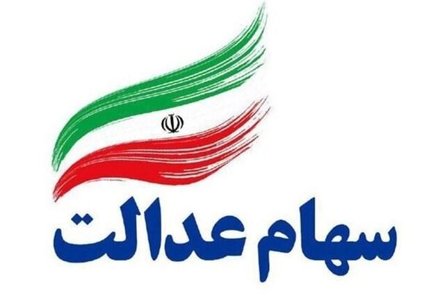 تصویر نظارت همگانی بر مدیران شرکتهای استانی سهام عدالت
