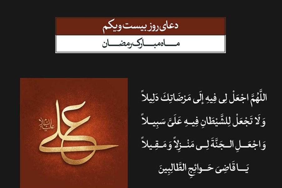 دعای روز بیست ویکم ماه مبارک رمضان