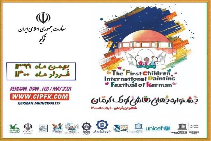حضور هنرمندان۳۰ کشور در جشنواره نقاشی کودک کرمان