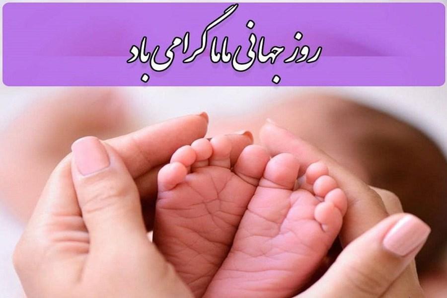 تصویر روز جهانی ماما گرامی باد