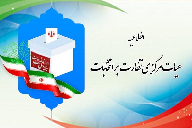 اطلاعیه هیات مرکزی نظارت بر انتخابات درباره جلسه اخیر وزیر کشور و رییس مجلس