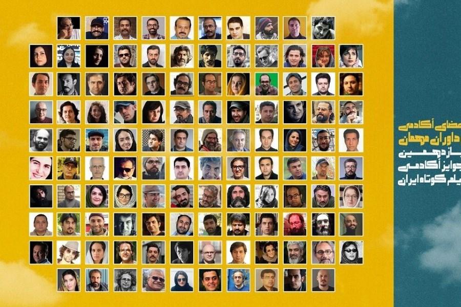 داوری مرحله دوم جوایز آکادمی فیلم کوتاه ایران به پایان رسید