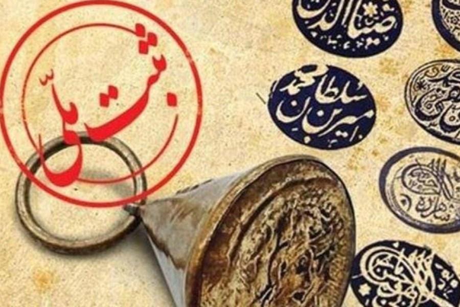 69 اثر منقول فرهنگی تاریخی مکشوفه در فهرست آثار ملی به ثبت رسید