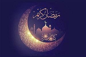 تصویر  دعای بیست و نهمین روز از ماه مبارک رمضان / اوقات شرعی