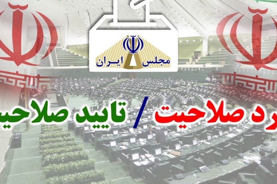 مهر تایید صلاحیت بر اسامی 539 داوطلب شورای شهر