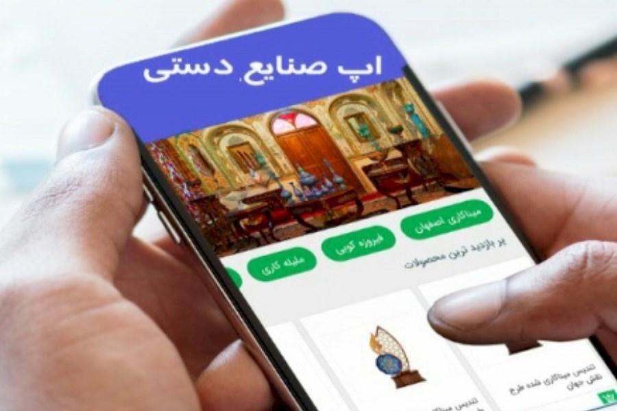 تصویر اپلیکیشن صنایعدستی در راه است