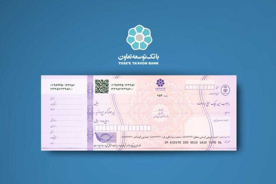 امکان دریافت چک موردی در شعب بانک توسعه تعاون فراهم می شود