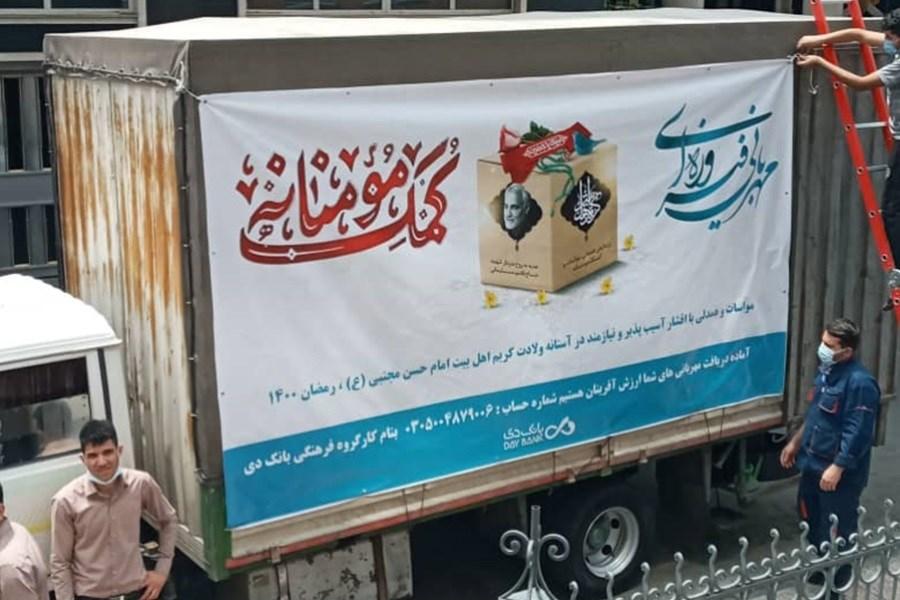 کمک های مومنانه بانک دی در استان سیستان و بلوچستان توزیع شد