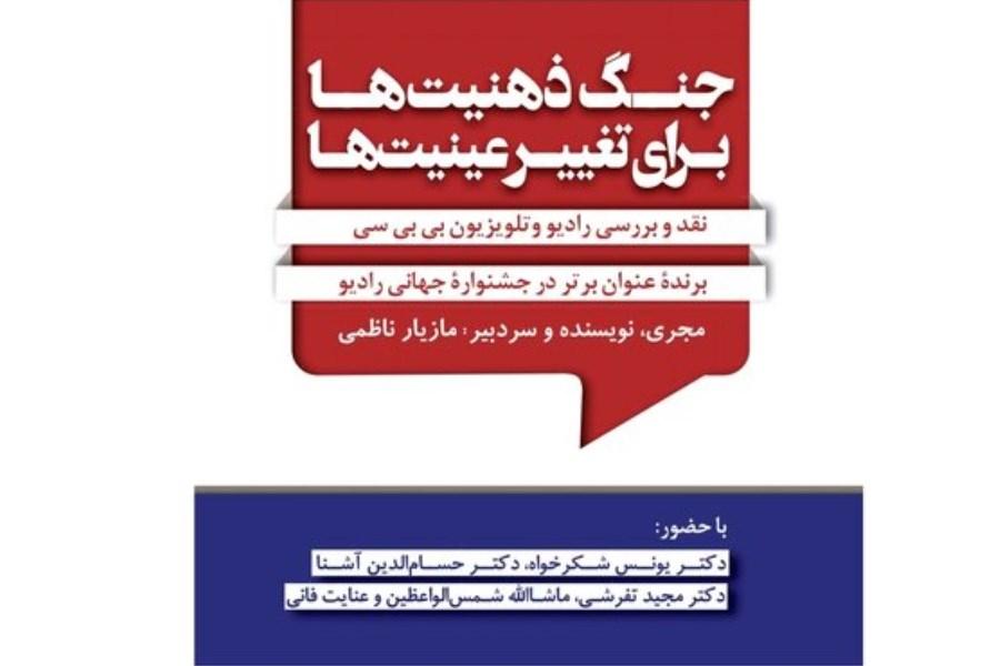«نقد و بررسی رادیو و تلویزیون بیبیسی فارسی» منتشر شد