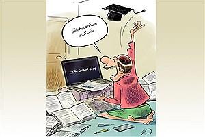 تصویر  امتحانات پایان ترم دانشگاه آنلاین شد!