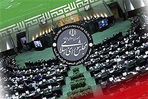 تصویر  دستور کار نشست علنی مجلس در هفته جاری +جزئیات