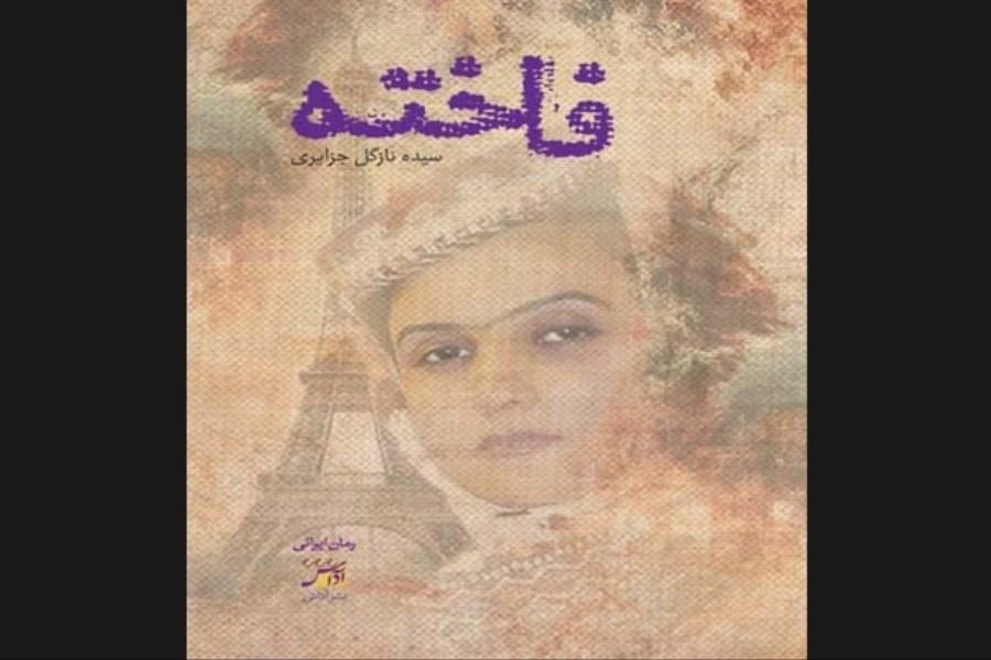 رمان «فاخته» توسط نشر آداش چاپ شد