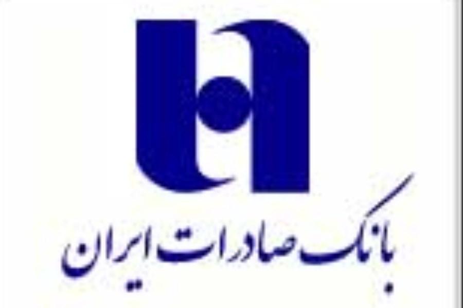مجمع عمومی بانک صادرات ایران ٣١ خرداد آنلاین برگزار میشود