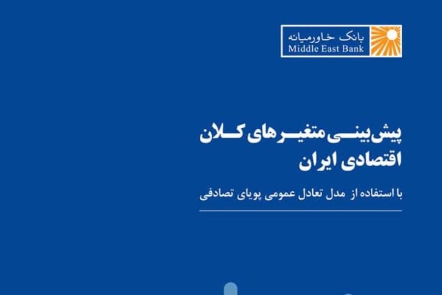 گزارش پیشبینی متغیرهای کلان اقتصادی ایران