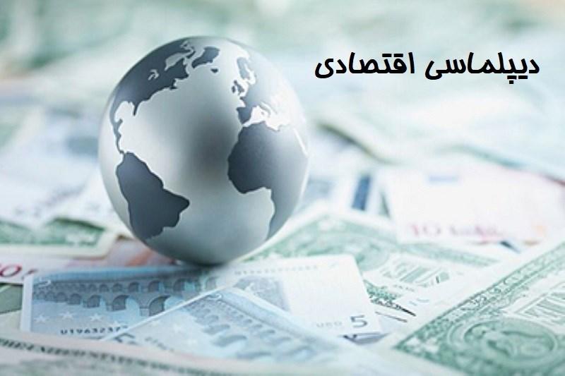 دیپلماسی باید اقتصاد محور باشد