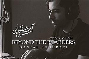 تصویر  انتشار آلبوم موسیقی «آن سوی مرزها»
