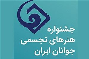 تصویر  جشنواره هنرهای تجسمی جوانان کلید خورد