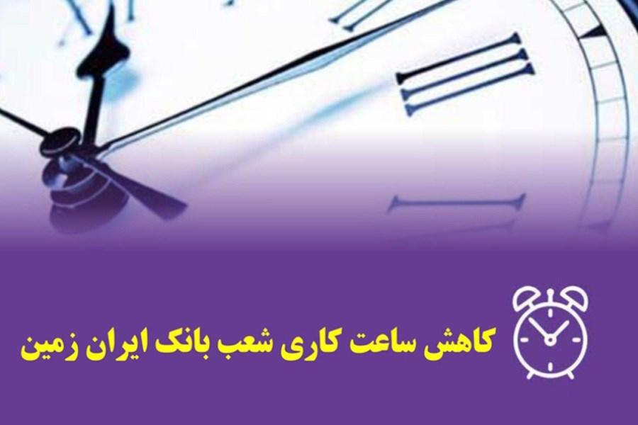 کاهش ساعت کار شعب بانک ایران زمین در استان های هرمزگان و لرستان