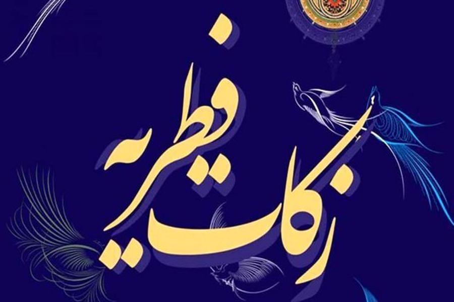مبلغ زکات فطره رمضان 1400 در گیلان اعلام شد