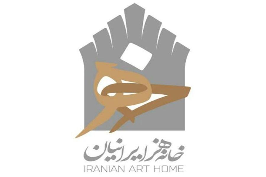 """""""خانه هنر ایرانیان"""" حامی گروههای نمایشی آسیب دیده از کرونا"""