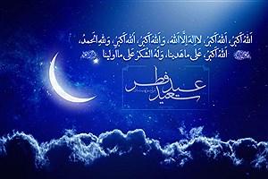 تصویر  متن، شعر، اس ام اس و پیام تبریک عید فطر ۱۴۰۰