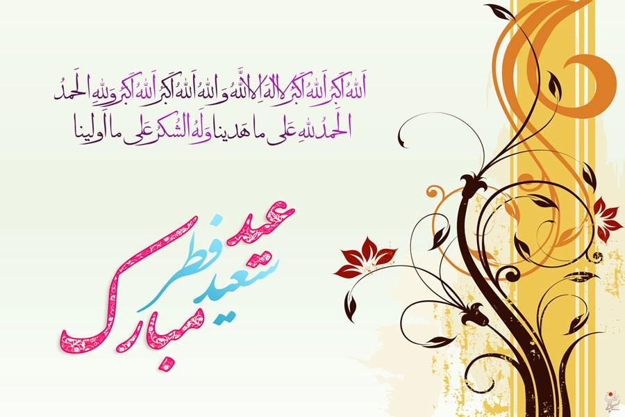 تصویر عید سعید فطر مبارک