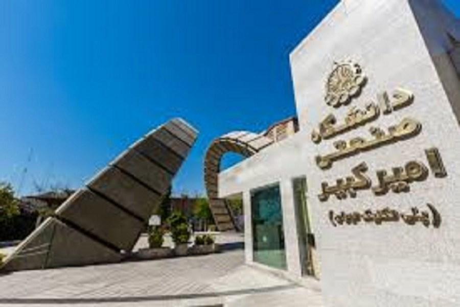 مهلت ثبت نام پذیرش بدون آزمون دکتری دانشگاه امیرکبیر تمدید شد