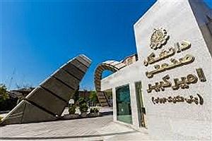 تصویر  مهلت ثبت نام پذیرش بدون آزمون دکتری دانشگاه امیرکبیر تمدید شد