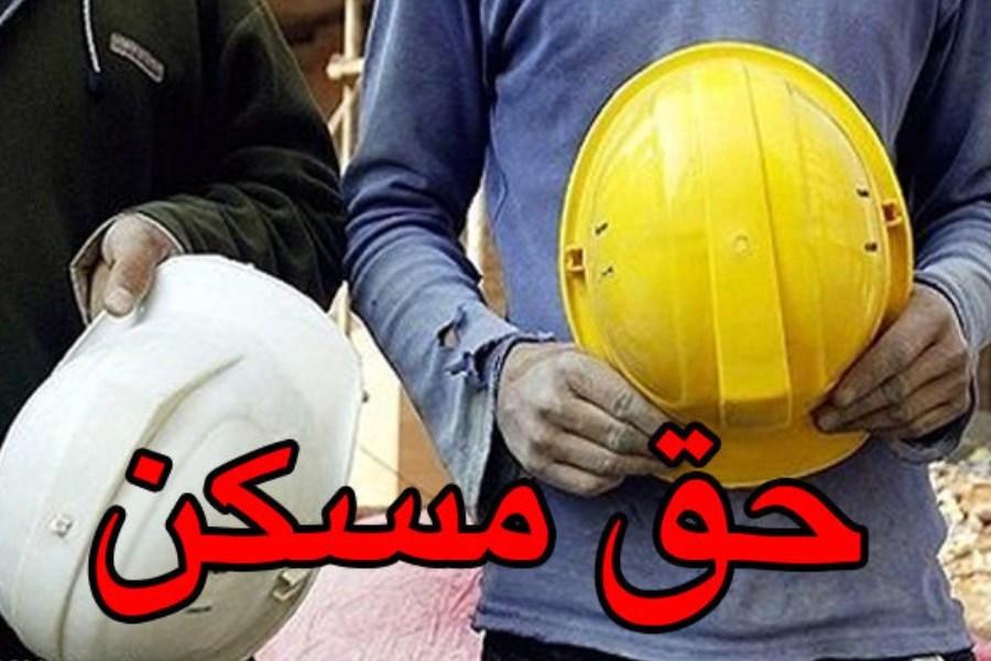 حق مسکن کارگران افزایش یافت
