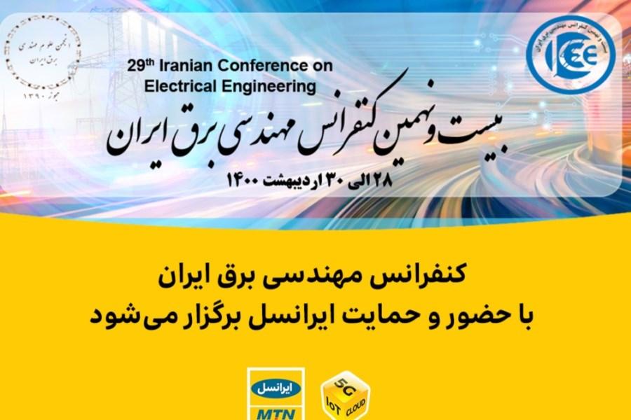 برگزاریبیست و نهمین کنفرانس مهندسی برق ایران، با مشارکت و حضور ایرانسل