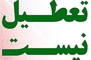 تصویر  تکذیب تعطیلی روز شنبه
