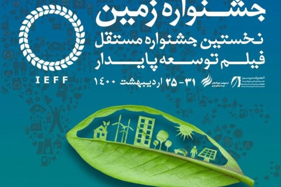 """اسامی فیلمهای راه یافته به جشنواره """"زمین"""" مشخص شد"""